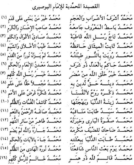 qasida_muhammadiyya